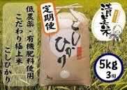 《定期便》【低農薬】『こしひかり』5kg×3ヵ月