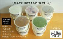 カップ10個セット:大人のミルク5種類×各2個