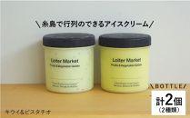 ボトル2個セット:ミルク&ソルベ(ピスタチオ、キウイ)