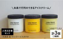 ボトル3個セット:ミルク&ソルベ(糸島塩、ピスタチオ、マンゴー)