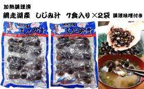 <網走湖産>しじみ汁(加熱調理済)調理みそ付【7食入×2袋】