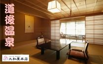 【365日宿泊予約可能】道後温泉大和屋本店特別室に泊まるペア宿泊プラン
