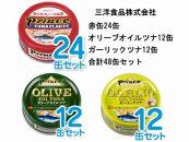 赤缶・オリーブオイル・ガーリックツナ48缶