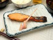 銀鮭西京漬け90g10切れ、低温長時間漬込ちょっと甘め