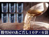 【焼津のだし専門店】勝男屋のあごだし10袋入×6袋