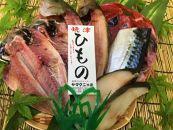 【旬の魚5種以上】ヤマクニの朝干し!ひものセット1