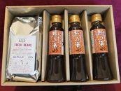 山正亭オリジナル煎り酒とオリジナルコーヒー詰合せ