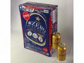 極ZERO350ml缶×1箱+ヱビスビール2本