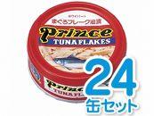 プリンスツナ缶A50赤缶24缶入り