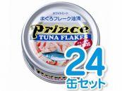プリンスツナ缶G50銀缶24缶入り