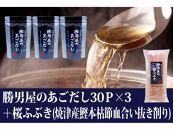 【焼津のだし専門店】勝男屋のあごだし30袋入×3袋