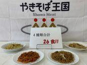 レンジで簡単!冷凍調理済焼麺セット26食