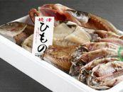 【旬の魚6種以上】ヤマクニの朝干し!ひものセット2