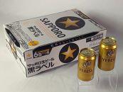 サッポロ生ビール黒ラベル350ml缶×1箱+ヱビス2本
