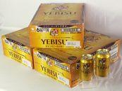 ヱビス350ml缶×3箱(焼津産)+ヱビス2本