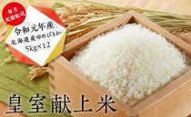 【定期配送】皇室献上米 令和元年産北海道産ゆめぴりか 5kg×12回