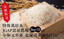 【定期配送】特別栽培米JGAP認証農場 令和元年産北海道産ゆめぴりか 5kg×12回