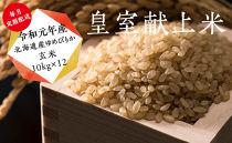 【定期配送】皇室献上米 令和元年産 北海道産ゆめぴりか玄米 10kg×12