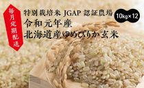 【定期配送】特別栽培米 令和元年産北海道産ゆめぴりか玄米 10kg×12回