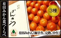 【先行受付2020年10月発送スタート】有田みかん・食べくらべ3種(各約3kg)【南泰園】