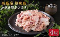 糸島産華味鳥水炊き用ぶつ切り4kg