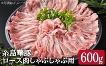 糸島華豚ロース肉しゃぶしゃぶ用600g入り