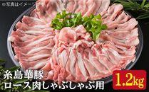 糸島華豚ロース肉しゃぶしゃぶ用1,2kg入り