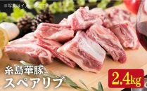 糸島華豚スペアリブ約2,4kg入り