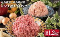 糸島華豚、糸島産華味鳥ミンチ盛合せ1,2kg