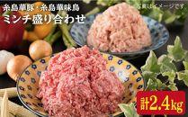 糸島華豚、糸島産華味鳥ミンチ盛合せ2,4kg