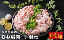糸島産華味鳥むね肩肉2kg、手羽元2kg