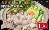 糸島華豚、糸島産華味鳥自家製つみれ鍋セット(1,3kg)