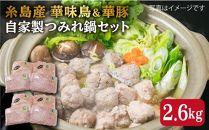 糸島華豚、糸島産華味鳥自家製つみれ鍋セット(2,6kg)