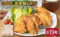 糸島産華味鳥チキンカツ、糸島華豚ヒレカツ合計19枚セツト