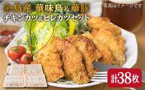 糸島産華味鳥チキンカツ、糸島華豚ヒレカツ合計38枚セツト