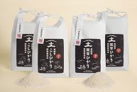 特別栽培米(精米) 2kgのセット