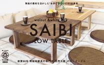 自然工房の天然木・無垢材を使用彩美SAIBIセンターローテーブル★高級木材ウォールナット材 SAIBIシリーズは節あり材を使用