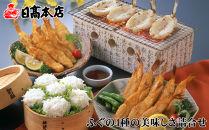 【日高本店】ふぐの4種の美味しさ詰合せ