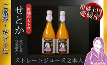 【ギフト用】柑橘王国愛媛産せとかジュース計2本セット【愛媛柑橘美人シリーズ】