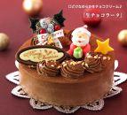 北海道・新ひだか町のクリスマスケーキ『生チョコラータ』口どけなめらか生チョコレートケーキ【お届け予定:12/20~12/24】冷凍発送