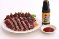 ■黄金藁焼一本釣り戻り鰹タタキ1㎏と柚子ポンズ200mlのセット【湯浅町×串本町】