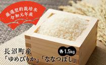 ■厳選契約栽培米■令和元年産北海道長沼町産「ゆめぴりか」「ななつぼし」各1.5kg