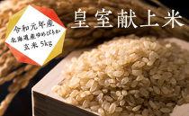皇室献上米 令和元年産北海道産ゆめぴりか玄米5kg
