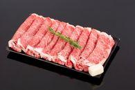 熊野牛 すき焼き・しゃぶしゃぶ ローススライス 約500g