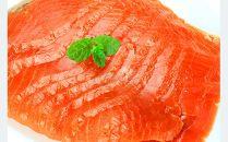 B016スモークサーモン★紅鮭燻製スライス