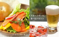 B017スモークサーモン★トラウト・紅鮭燻製スライスセット