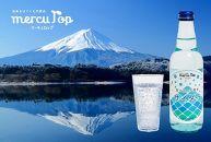 富士山の天然水サイダー(340ml瓶×20本)