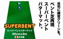 ゴルフ練習用・SUPER-BENTパターマット90cm×3mと練習用具(パターマット工房PROゴルフショップ製)