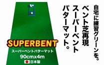 ゴルフ練習用・SUPER-BENTパターマット90cm×4mと練習用具(パターマット工房PROゴルフショップ製)