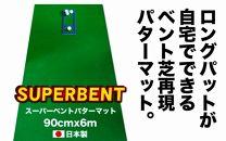 ゴルフ練習用・SUPER-BENTパターマット90cm×6mと練習用具(パターマット工房PROゴルフショップ製)
